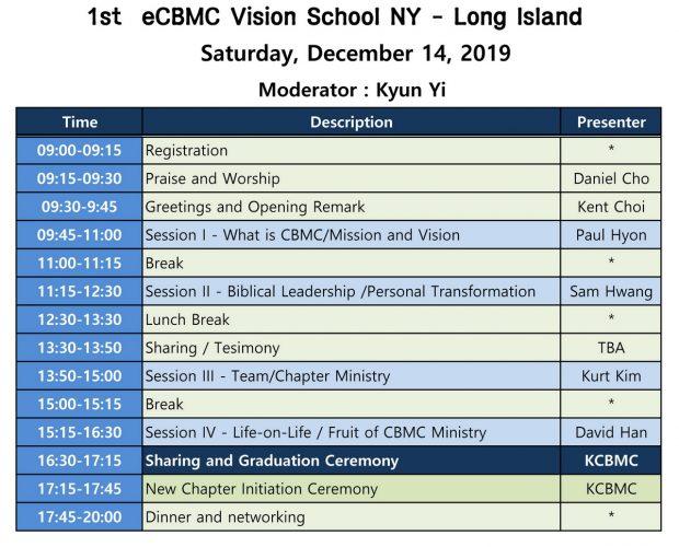 eCBMC NY Vision School Schedule