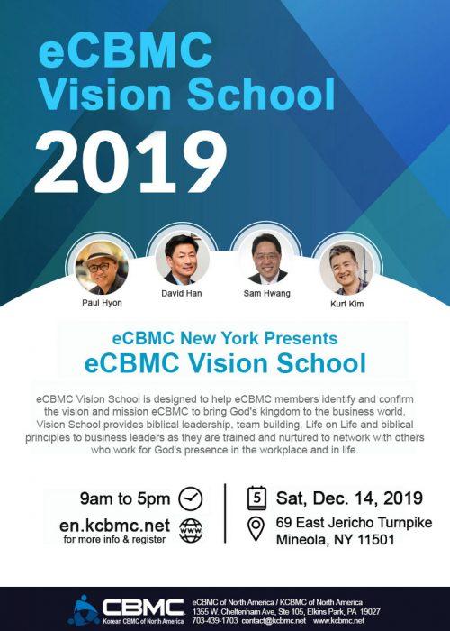 eCBMC-VisionSchool-Flyer